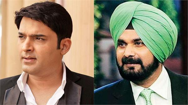 kapil sharma support navjot singh sidhu after pulwama issue