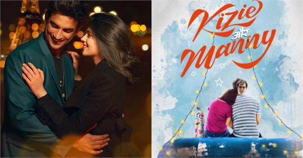 sushant singh rajput starrer film kizie aur manny renamed dil bechara