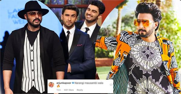 arjun kapoor funny comment on ranveer singh picture