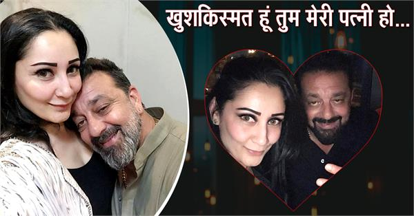 sanjay dutt share romentic pic on wedding anniversary