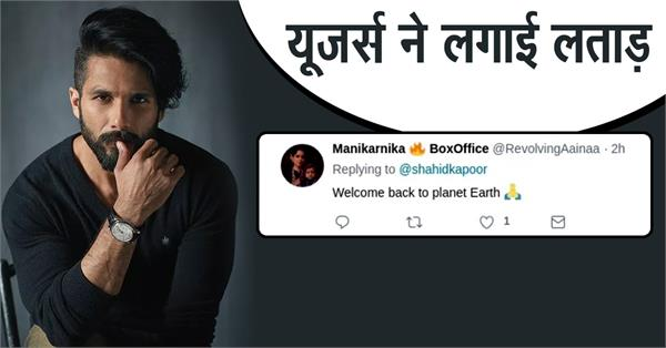 shahid kapoor trolled for his late tweet
