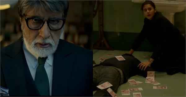 badla trailer out