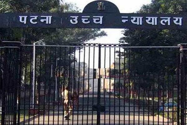 decision of patna high court