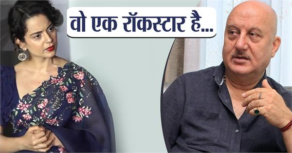 anupam kher reaction on kangana ranaut statement