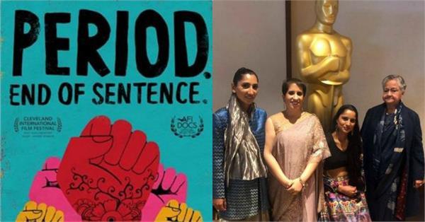 पीरियड पर बनी भारत की शॉर्ट फिल्म को मिला ऑस्कर, UP में हुई थी शूटिंग