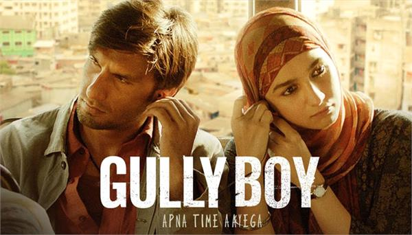 gully boy first day box office collection