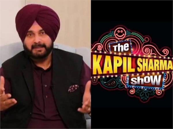 navjot singh siddhu sacked from the kapil sharma show
