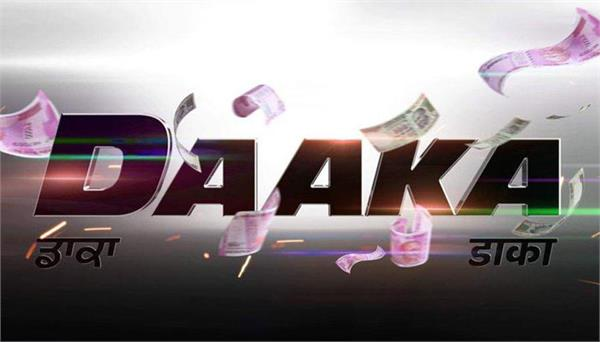 upcoming movie punjabi movie daaka shooting begins