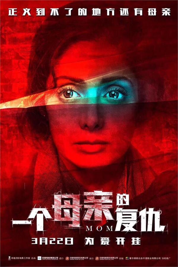sridevi movie mom release in china