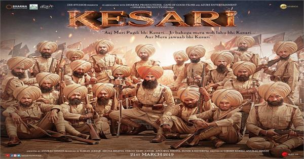 kesari the sign of courage and bravery