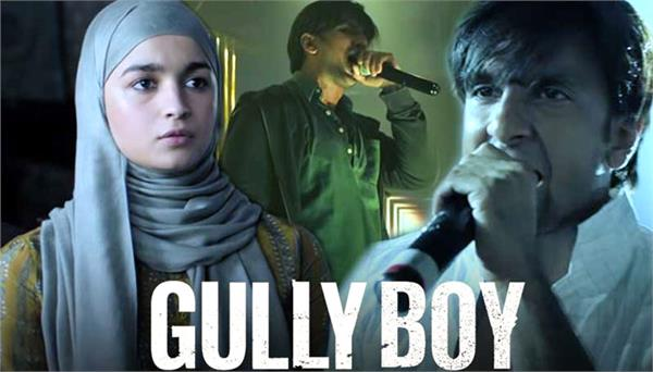 gully boy second day box office total collection
