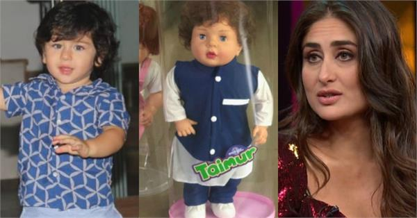 mommy kareena react on taimur doll