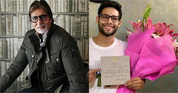 amitabh sends a note of appreciation to siddhant chaturvedi