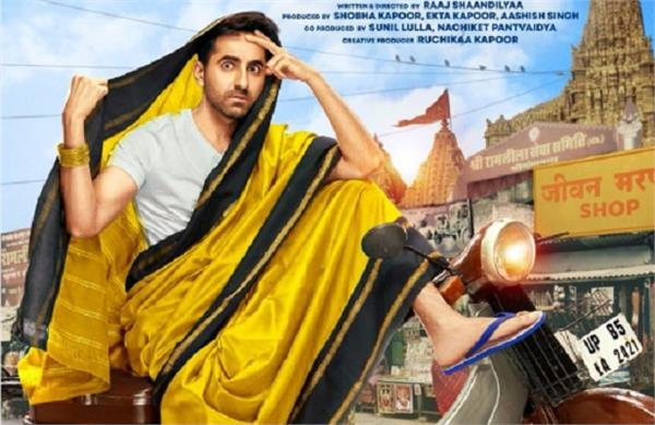 ayushmann khurrana new movie dreamgirl