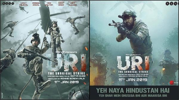 uri box office collections 200 crore vicky kaushal bollywood news