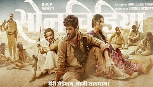 chambal people are upset to watch sonchiriya trailer