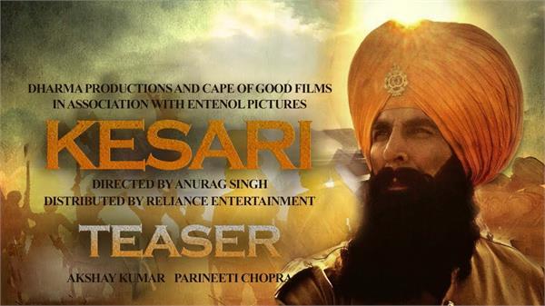 अक्षय कुमार की फिल्म 'केसरी' का टीज़र हुआ रिलीज, डालें एक नज़र