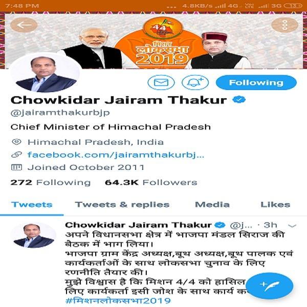 himachal several large bjp leaders including cm jairam twitter chowkidar