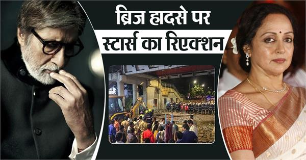 bollywood stars reaction over mumbai bridge collapse