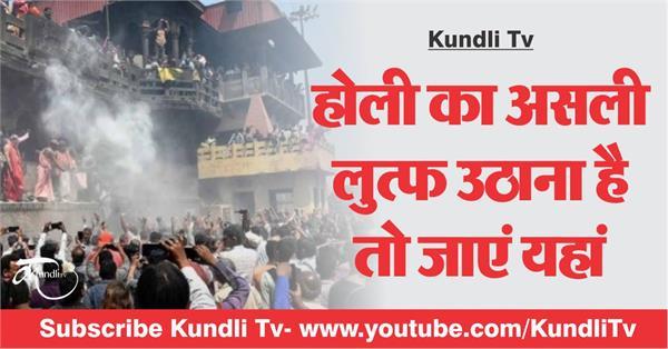 holi celebration in kashi banaras