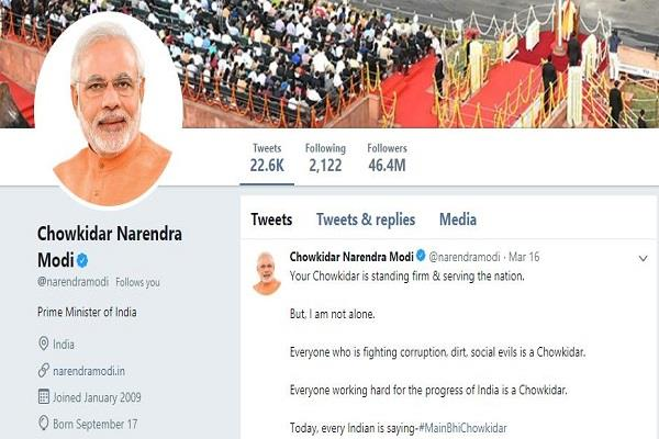 pm changed his twitter handle name