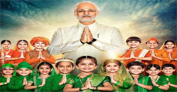 pm narendra modi biopic new poster and release date out