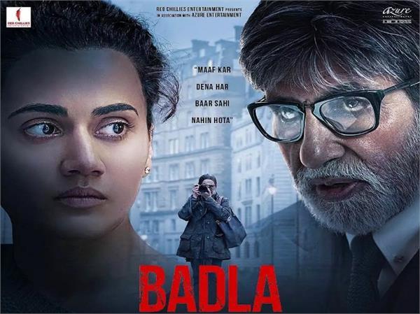 Movie Review: सस्पेंस से भरपूर है अमिताभ-तापसी की 'बदला'