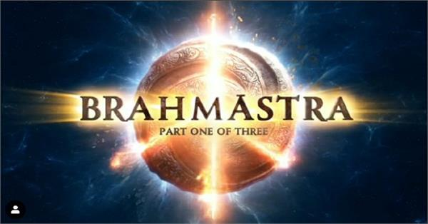 ranbir alia movie brahmastra logo out