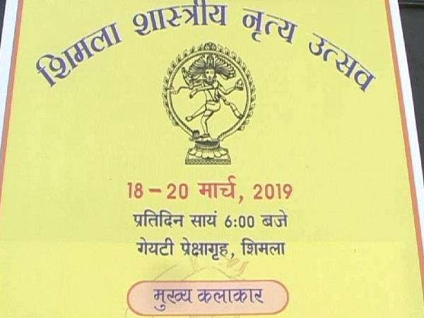 three day classical dance festival celebrates shimla soon