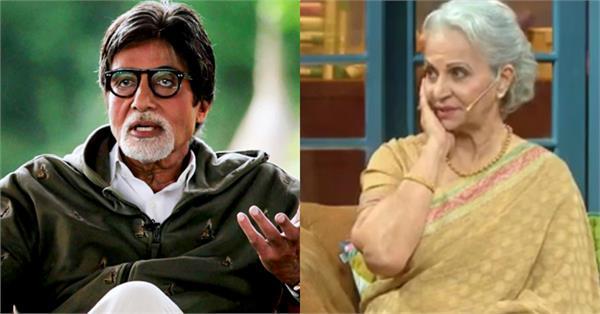 वहीदा रहमान ने किया खुलासा, जब अमिताभ बच्चन को सरेआम जड़ दिया था थप्पड़