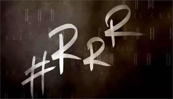 rajamouli film rrr will release in 2020