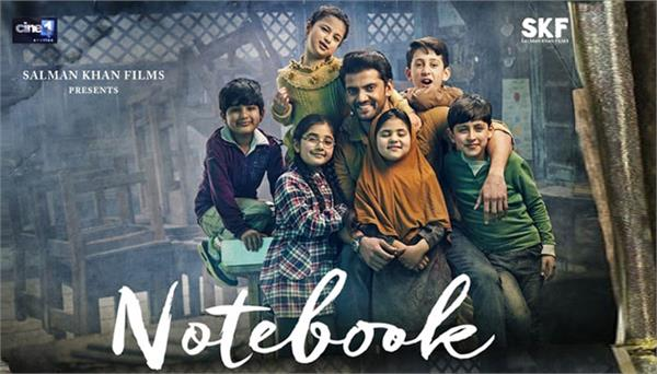 audition of more than 200 childrens were done for upcoming film notebook