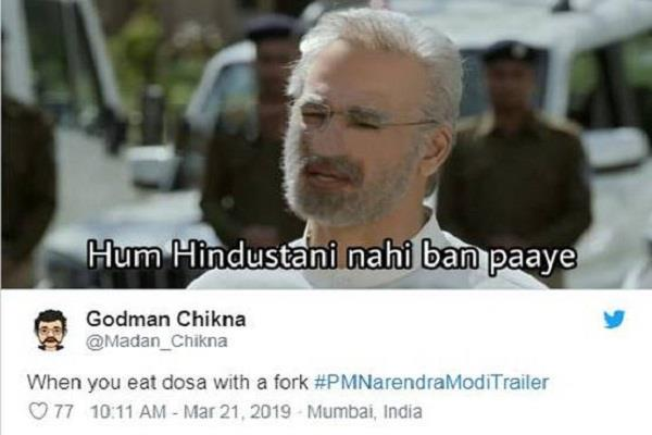 pm narendra modi biopic movie funny meme viral