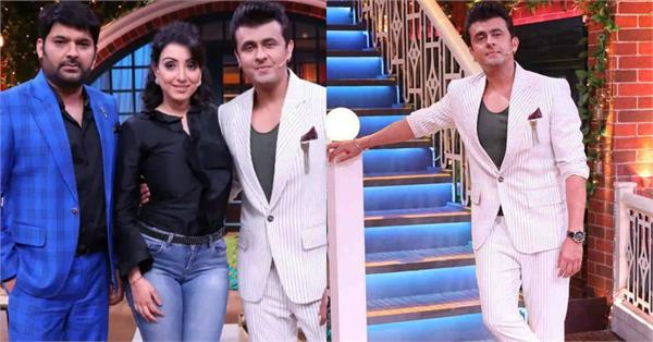 sonu nigam at kapil sharma show