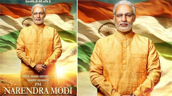 pm modi movie release this day