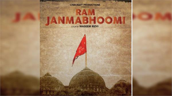 fatwas against ram janmabhoomi film boll