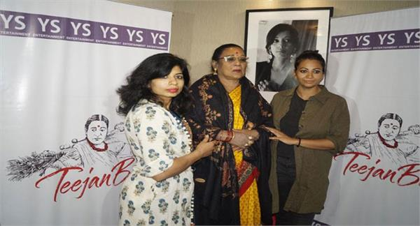aaliya nawazuddin siddiqui and manju garhwal biopic