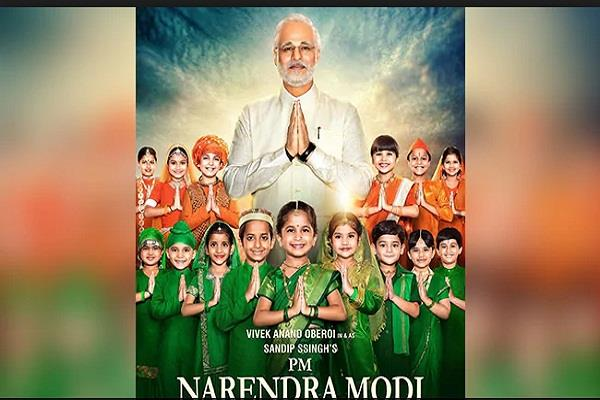 if modi biopic released before election party will reach special advantage ec