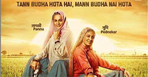 taapsee pannu bhumi pednekar film saandh ki aankh first poster out