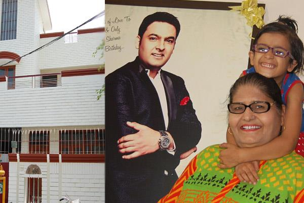kapil sharma house photos and know the facts about life