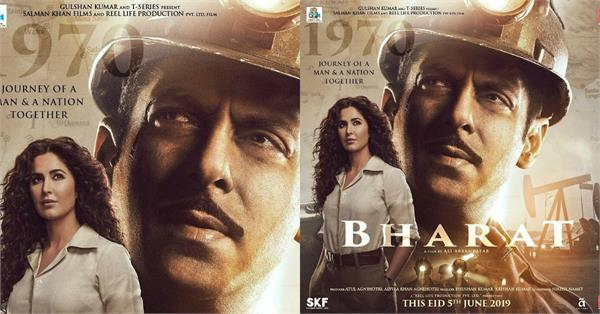 salman khan film bharat 3rd poster release