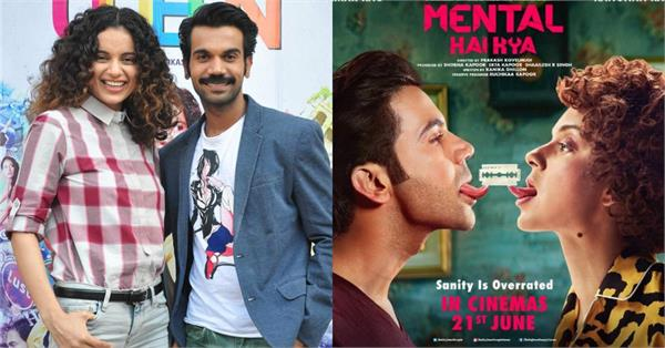 kangana rajkumar film mental hai kya in trouble