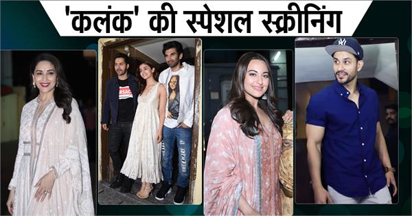 kalank special screening