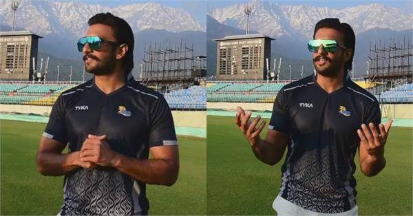 ranveer singh praises the beauty of himachal and dharamshala stadium