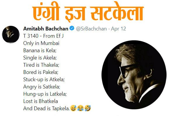 amitabh bachchan and shah rukh khan latest conversation over badla