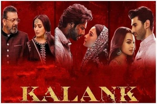 kalank box office collection day 3