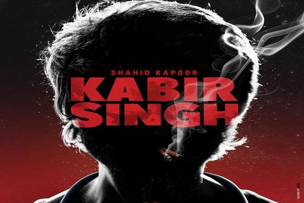 shahid kapoor movie kabir singh new poster release