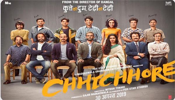 shraddha kapoor and sushant singh rajput starrer film chhichhore release date