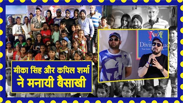 Video: कपिल शर्मा ने मीका के साथ ऐसे सेलिब्रेट की वैसाखी