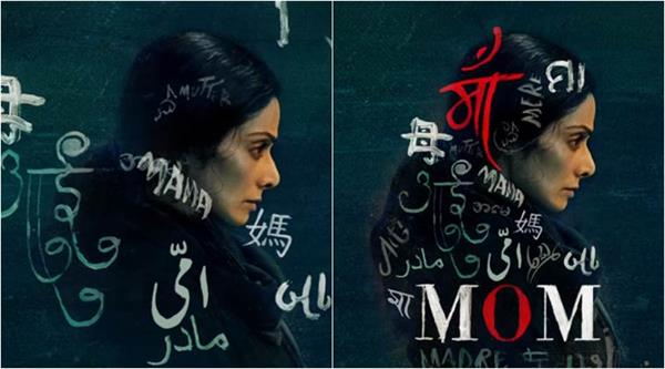 sridevi film mom will relelase in china